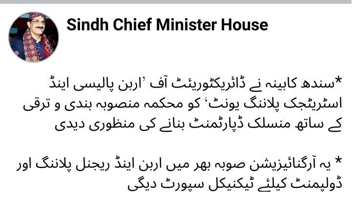 Sindh CM House Announcement